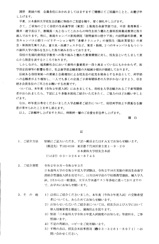 200625令和3年入試お知らせ