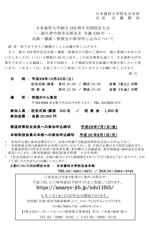 日本歯科大学創立110周年全国校友大会 ─創立者中原市五郎先生 生誕150年─ 式典・講演・祝賀会の参加申し込みについて