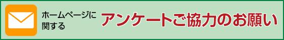 日本歯科大学校友会ホームページ:アンケート
