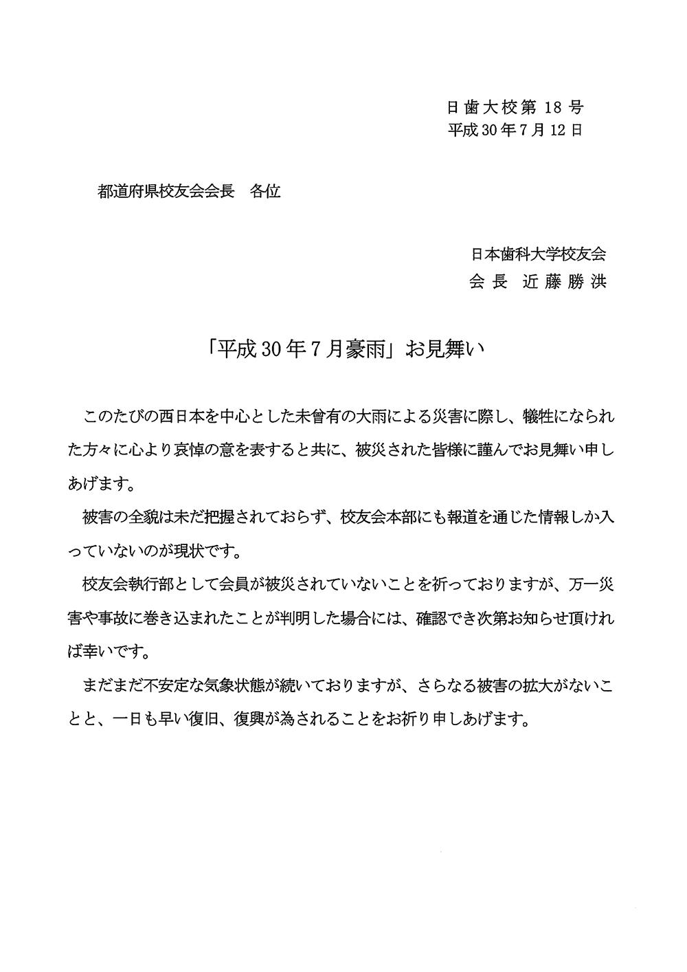 180717西日本豪雨