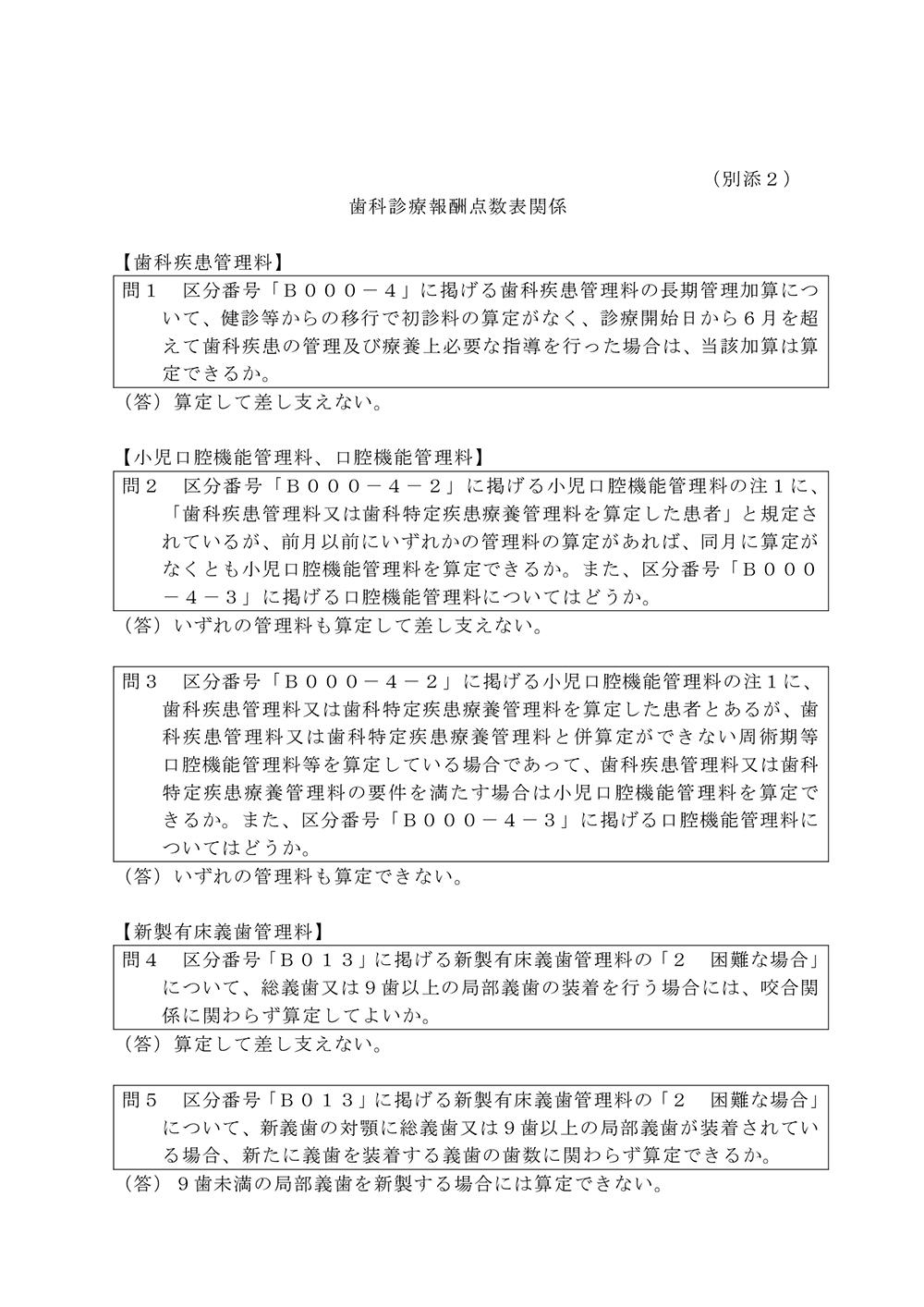 【保険】疑義解釈資料の送付について(その9