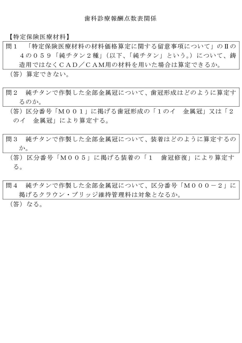 【保険】疑義解釈資料の送付について(その15)