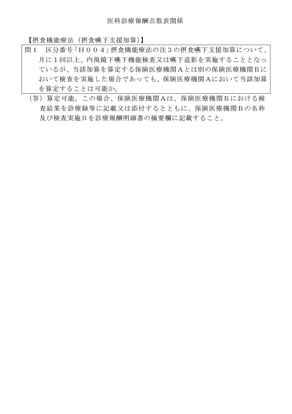 【保険】疑義解釈資料の送付について(その20)
