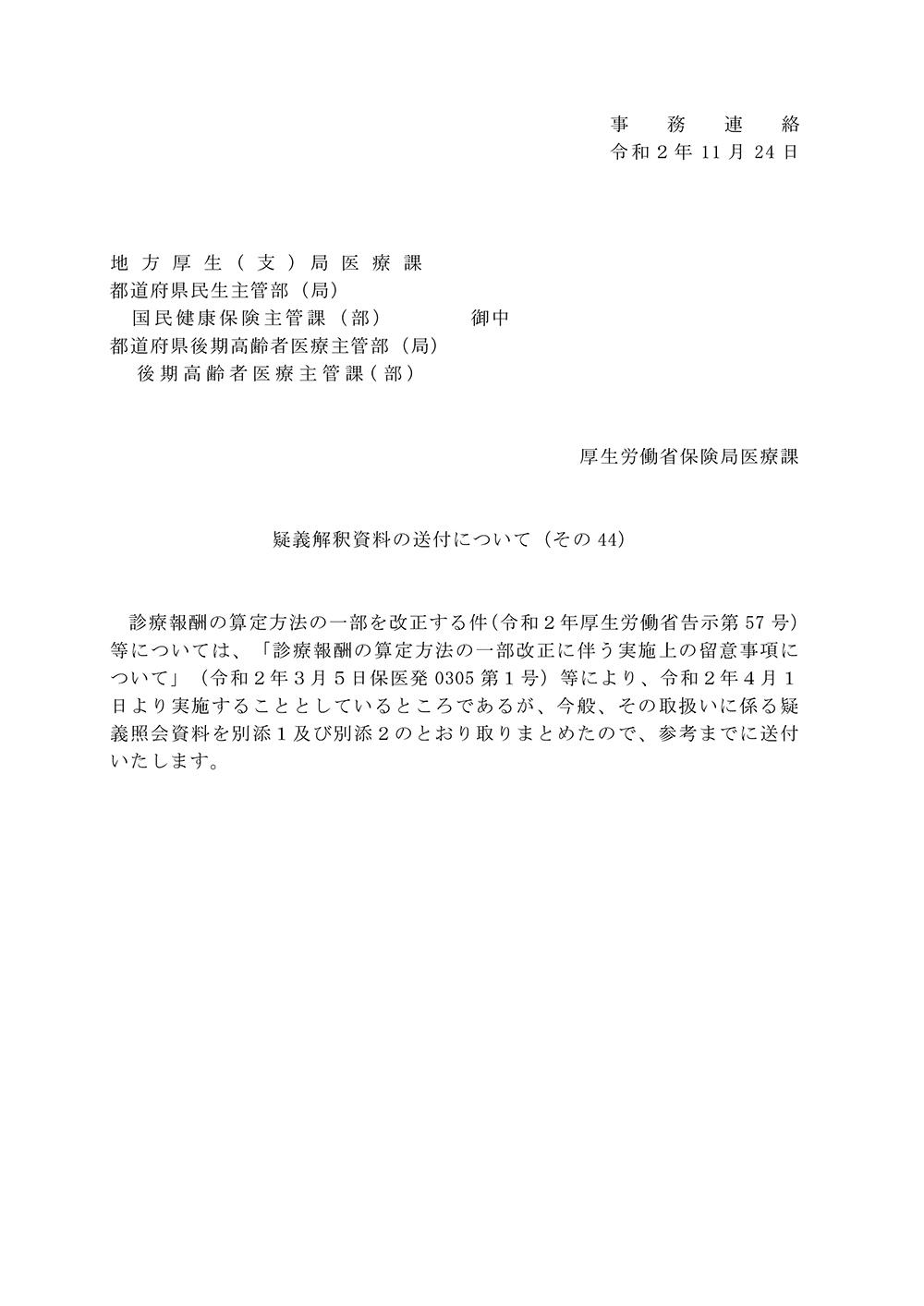 【保険】疑義解釈資料の送付について(その44