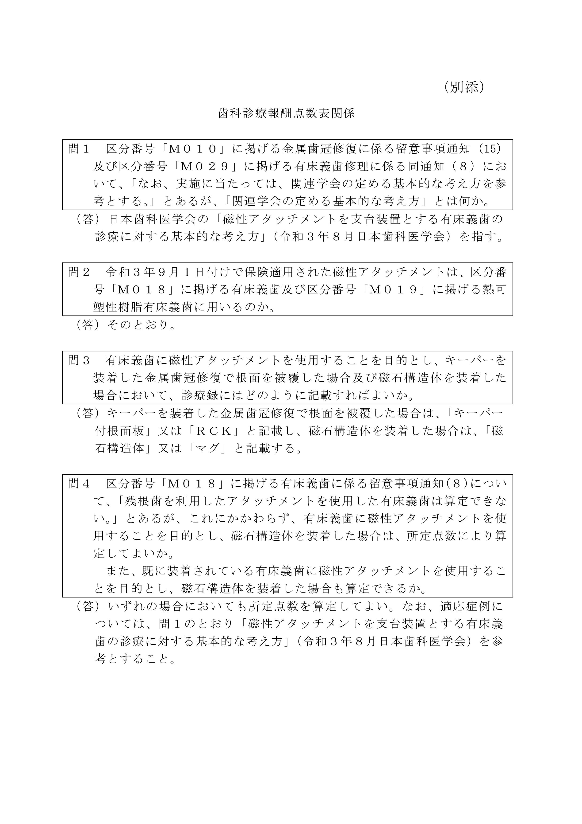 【事務連絡】疑義解釈資料の送付について(そ
