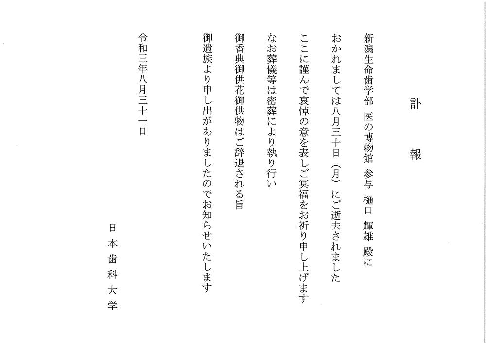 210903樋口さん訃報